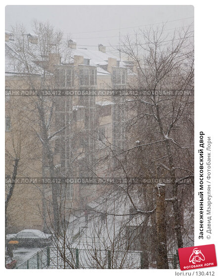 Заснеженный московский двор, фото № 130412, снято 28 ноября 2007 г. (c) Давид Мзареулян / Фотобанк Лори