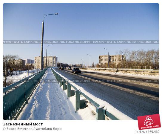 Заснеженный мост, фото № 169460, снято 2 декабря 2007 г. (c) Бяков Вячеслав / Фотобанк Лори