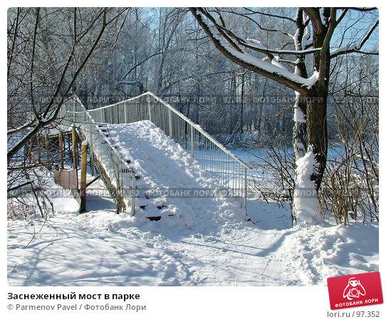 Заснеженный мост в парке, фото № 97352, снято 12 февраля 2007 г. (c) Parmenov Pavel / Фотобанк Лори