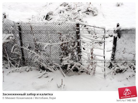 Заснеженный забор и калитка, фото № 140160, снято 18 ноября 2007 г. (c) Михаил Коханчиков / Фотобанк Лори