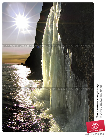 Застывший водопад, фото № 208328, снято 21 октября 2016 г. (c) cterx / Фотобанк Лори