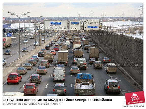 Затруднено движение на МКАД в районе Северное Измайлово, фото № 254464, снято 21 марта 2008 г. (c) Алексеенков Евгений / Фотобанк Лори