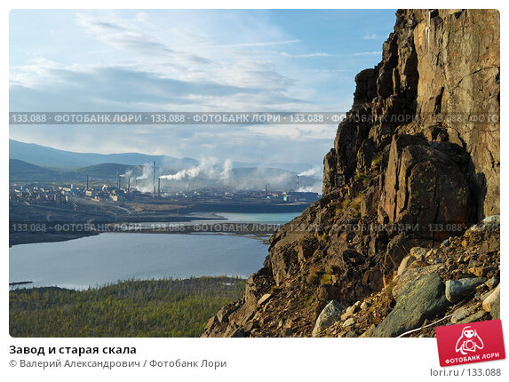 Завод и старая скала, фото № 133088, снято 5 сентября 2007 г. (c) Валерий Александрович / Фотобанк Лори