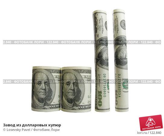 Купить «Завод из долларовых купюр», фото № 122840, снято 4 ноября 2005 г. (c) Losevsky Pavel / Фотобанк Лори