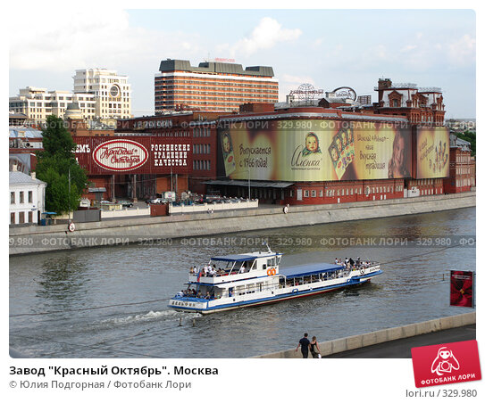"""Завод """"Красный Октябрь"""". Москва, фото № 329980, снято 21 июня 2008 г. (c) Юлия Селезнева / Фотобанк Лори"""