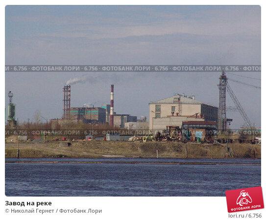 Завод на реке, фото № 6756, снято 17 мая 2005 г. (c) Николай Гернет / Фотобанк Лори