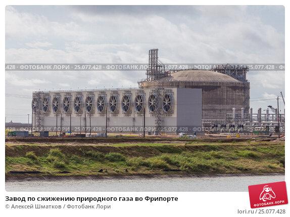 Завод по сжижению природного газа во Фрипорте, эксклюзивное фото № 25077428, снято 7 ноября 2016 г. (c) Алексей Шматков / Фотобанк Лори