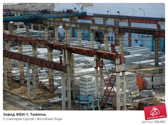 Завод ЖБИ-1, Тюмень, фото № 308892, снято 4 апреля 2008 г. (c) Снигирев Сергей / Фотобанк Лори