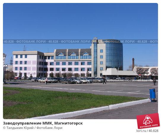 Заводоуправление ММК, Магнитогорск, фото № 40828, снято 8 мая 2007 г. (c) Талдыкин Юрий / Фотобанк Лори