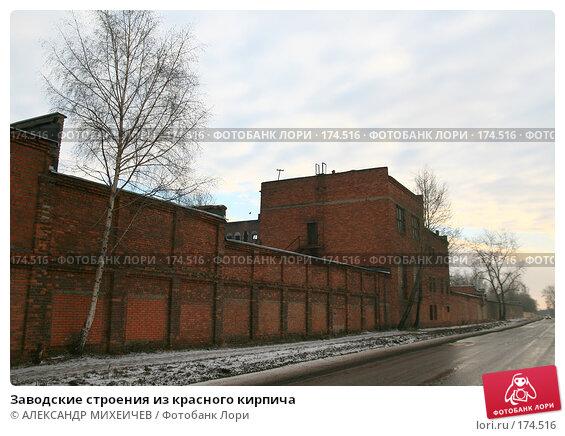 Заводские строения из красного кирпича, фото № 174516, снято 13 января 2008 г. (c) АЛЕКСАНДР МИХЕИЧЕВ / Фотобанк Лори
