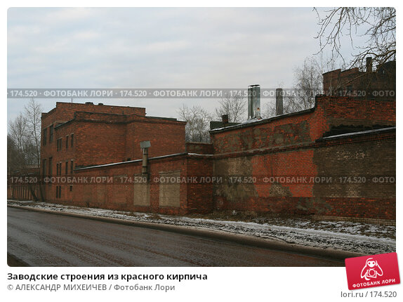 Заводские строения из красного кирпича, фото № 174520, снято 13 января 2008 г. (c) АЛЕКСАНДР МИХЕИЧЕВ / Фотобанк Лори