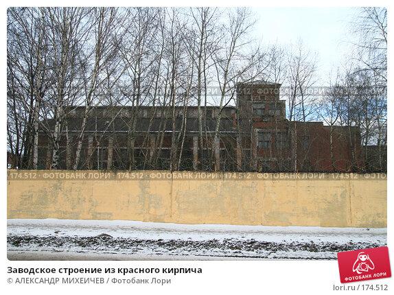Заводское строение из красного кирпича, фото № 174512, снято 13 января 2008 г. (c) АЛЕКСАНДР МИХЕИЧЕВ / Фотобанк Лори