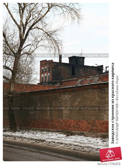Заводское строение из красного кирпича, фото № 174672, снято 13 января 2008 г. (c) АЛЕКСАНДР МИХЕИЧЕВ / Фотобанк Лори