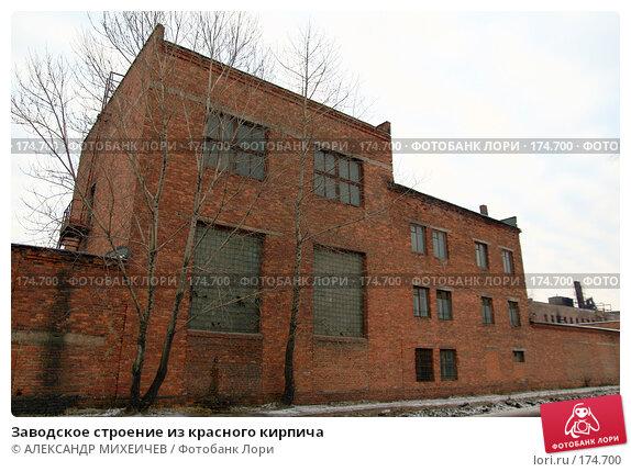 Заводское строение из красного кирпича, фото № 174700, снято 13 января 2008 г. (c) АЛЕКСАНДР МИХЕИЧЕВ / Фотобанк Лори