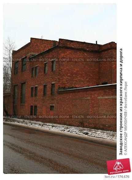 Заводское строение из красного кирпича и дорога, фото № 174676, снято 13 января 2008 г. (c) АЛЕКСАНДР МИХЕИЧЕВ / Фотобанк Лори