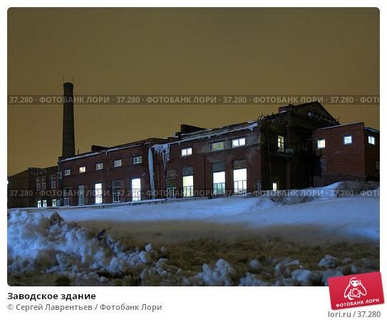 Заводское здание, фото № 37280, снято 10 февраля 2006 г. (c) Сергей Лаврентьев / Фотобанк Лори