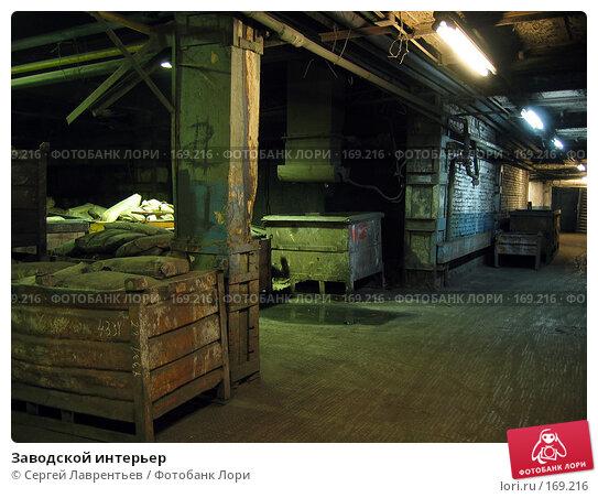 Заводской интерьер, фото № 169216, снято 25 июня 2003 г. (c) Сергей Лаврентьев / Фотобанк Лори
