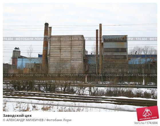 Заводской цех, фото № 174604, снято 13 января 2008 г. (c) АЛЕКСАНДР МИХЕИЧЕВ / Фотобанк Лори