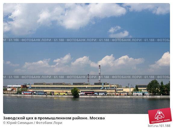 Заводской цех в промышленном районе. Москва, фото № 61188, снято 5 июля 2007 г. (c) Юрий Синицын / Фотобанк Лори