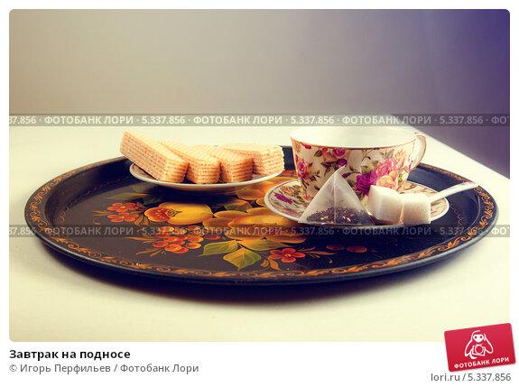 Завтрак на подносе (2013 год). Редакционное фото, фотограф Игорь Перфильев / Фотобанк Лори