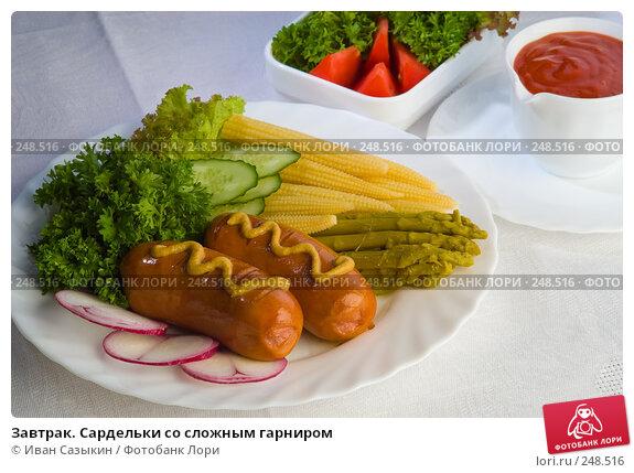 Завтрак. Сардельки со сложным гарниром, фото № 248516, снято 22 июля 2004 г. (c) Иван Сазыкин / Фотобанк Лори