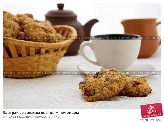 Завтрак со свежим овсяным печеньем, фото № 293052, снято 19 мая 2008 г. (c) Лидия Рыженко / Фотобанк Лори