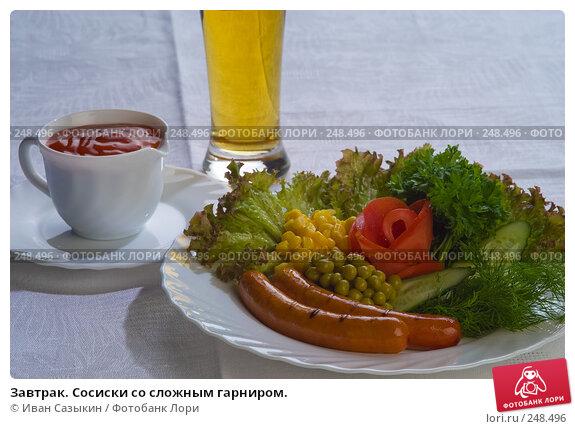 Завтрак. Сосиски со сложным гарниром., фото № 248496, снято 22 июля 2004 г. (c) Иван Сазыкин / Фотобанк Лори