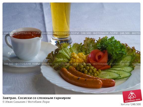 Купить «Завтрак. Сосиски со сложным гарниром», фото № 248500, снято 22 июля 2004 г. (c) Иван Сазыкин / Фотобанк Лори