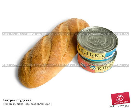 Завтрак студента, эксклюзивное фото № 257880, снято 20 апреля 2008 г. (c) Яков Филимонов / Фотобанк Лори