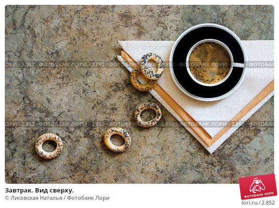 Купить «Завтрак. Вид сверху.», фото № 2852, снято 6 февраля 2006 г. (c) Лисовская Наталья / Фотобанк Лори