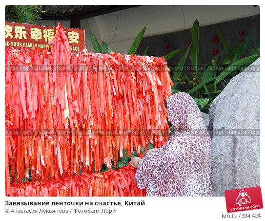 Завязывание ленточки на счастье, Китай, фото № 334424, снято 15 ноября 2007 г. (c) Анастасия Лукьянова / Фотобанк Лори