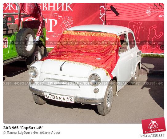 "ЗАЗ-965 ""Горбатый"", фото № 335884, снято 25 июля 2017 г. (c) Павел Шубин / Фотобанк Лори"