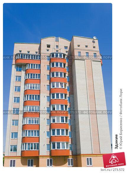 Здание, фото № 273572, снято 4 мая 2008 г. (c) Юрий Борисенко / Фотобанк Лори
