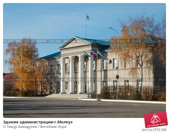 Купить «Здание администрации г.Мелеуз», фото № 572336, снято 29 октября 2008 г. (c) Тимур Ахмадулин / Фотобанк Лори
