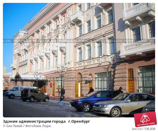 Здание администрации города   г.Оренбург, фото № 136836, снято 3 декабря 2007 г. (c) Geo Natali / Фотобанк Лори