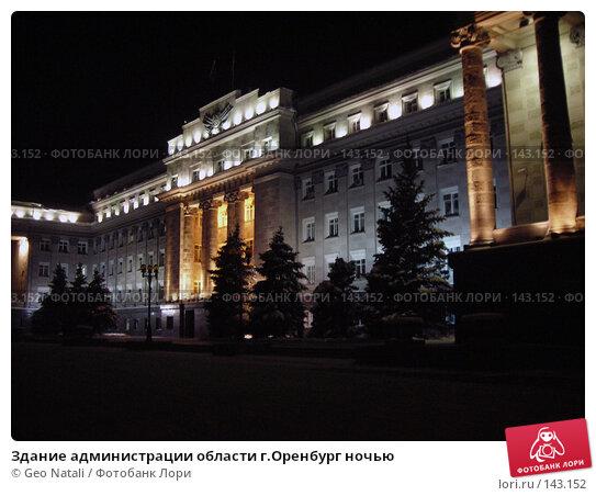 Здание администрации области г.Оренбург ночью, фото № 143152, снято 8 декабря 2007 г. (c) Geo Natali / Фотобанк Лори