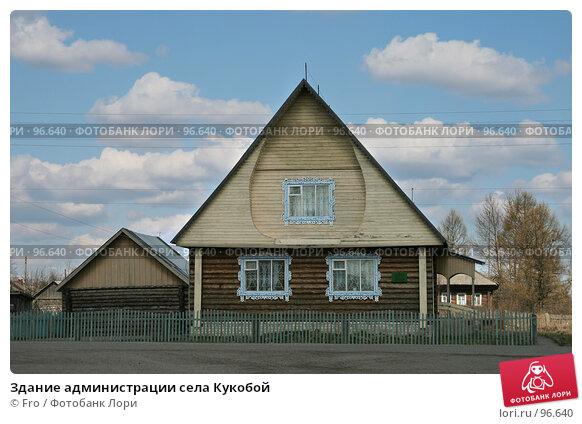 Здание администрации села Кукобой, фото № 96640, снято 1 мая 2007 г. (c) Fro / Фотобанк Лори