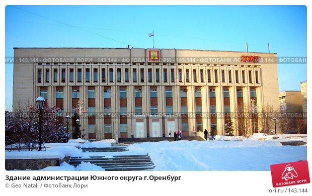 Здание администрации Южного округа г.Оренбург, фото № 143144, снято 4 декабря 2007 г. (c) Geo Natali / Фотобанк Лори
