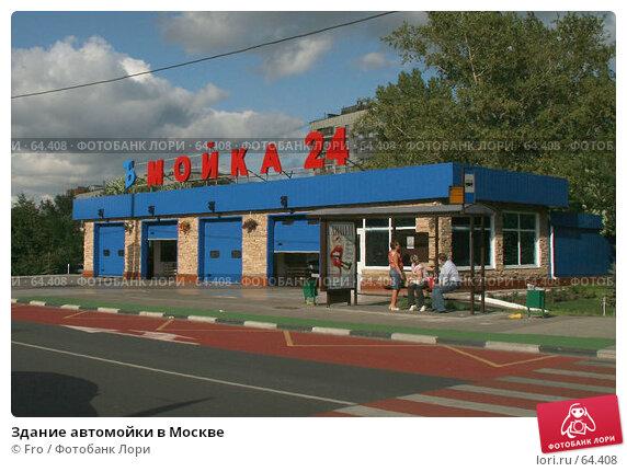 Купить «Здание автомойки в Москве», фото № 64408, снято 14 июля 2007 г. (c) Fro / Фотобанк Лори