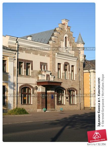 Здание банка в г. Кингисепп, фото № 32356, снято 10 августа 2006 г. (c) Евгений Батраков / Фотобанк Лори