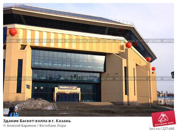 Здание Баскет-холла в г. Казань, фото № 227640, снято 29 февраля 2008 г. (c) Алексей Баринов / Фотобанк Лори