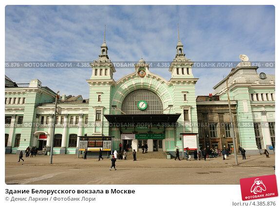 Здание Белорусского вокзала в Москве, фото № 4385876, снято 9 марта 2013 г. (c) Денис Ларкин / Фотобанк Лори
