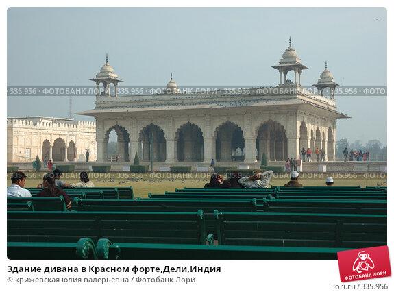 Здание дивана в Красном форте,Дели,Индия, фото № 335956, снято 2 января 2008 г. (c) крижевская юлия валерьевна / Фотобанк Лори