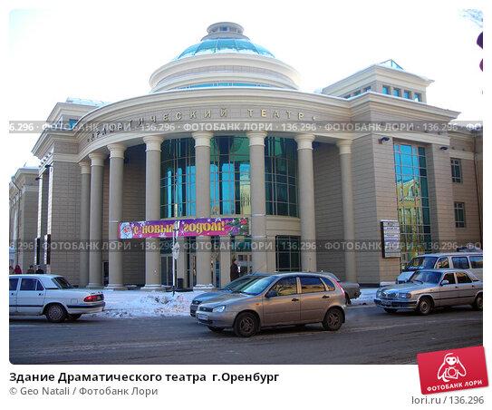 Здание Драматического театра  г.Оренбург, фото № 136296, снято 3 декабря 2007 г. (c) Geo Natali / Фотобанк Лори