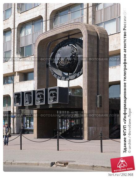 Купить «Здание ФГУП «Информационное телеграфное агентство России (ИТАР-ТАСС)» в Москве», фото № 292968, снято 3 мая 2008 г. (c) urchin / Фотобанк Лори