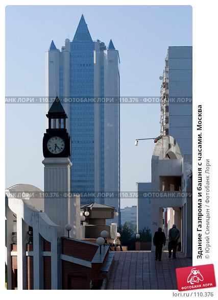 Здание Газпрома и башня с часами. Москва, фото № 110376, снято 26 сентября 2007 г. (c) Юрий Синицын / Фотобанк Лори