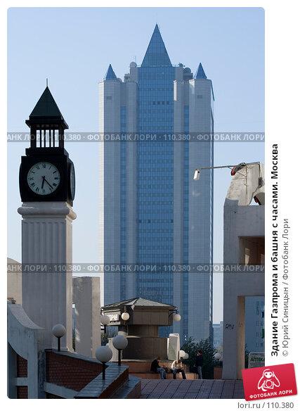 Купить «Здание Газпрома и башня с часами. Москва», фото № 110380, снято 26 сентября 2007 г. (c) Юрий Синицын / Фотобанк Лори
