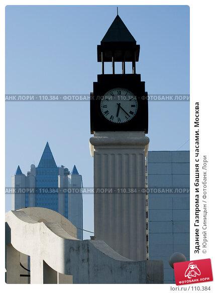 Здание Газпрома и башня с часами. Москва, фото № 110384, снято 26 сентября 2007 г. (c) Юрий Синицын / Фотобанк Лори