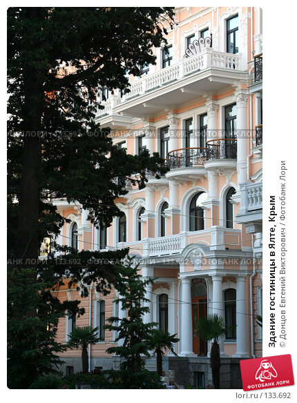 Здание гостиницы в Ялте, Крым, фото № 133692, снято 8 августа 2007 г. (c) Донцов Евгений Викторович / Фотобанк Лори