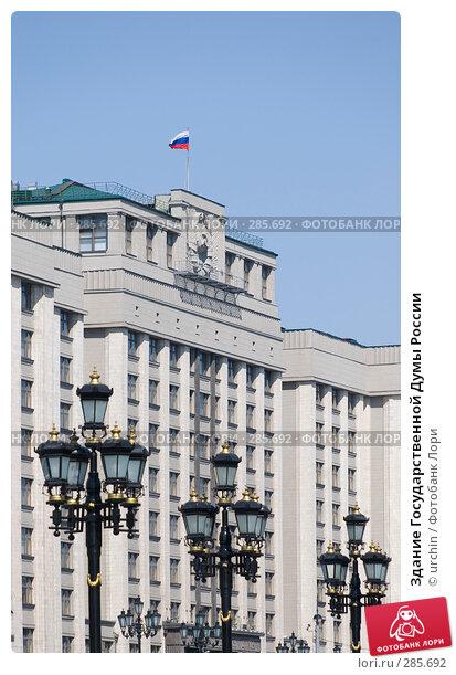 Купить «Здание Государственной Думы России», фото № 285692, снято 3 мая 2008 г. (c) urchin / Фотобанк Лори